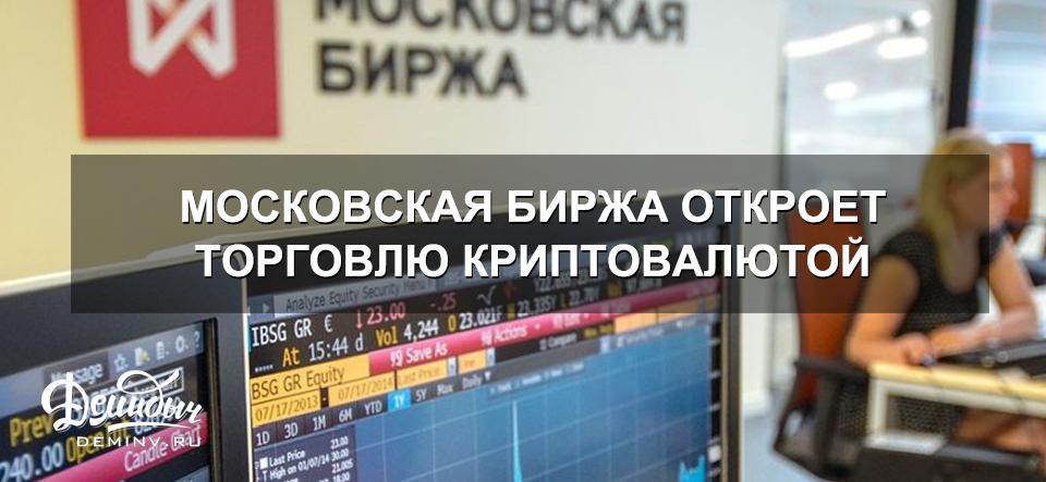 Криптовалюта на московской бирже книги по бинарным опционам скачать бесплатно pdf
