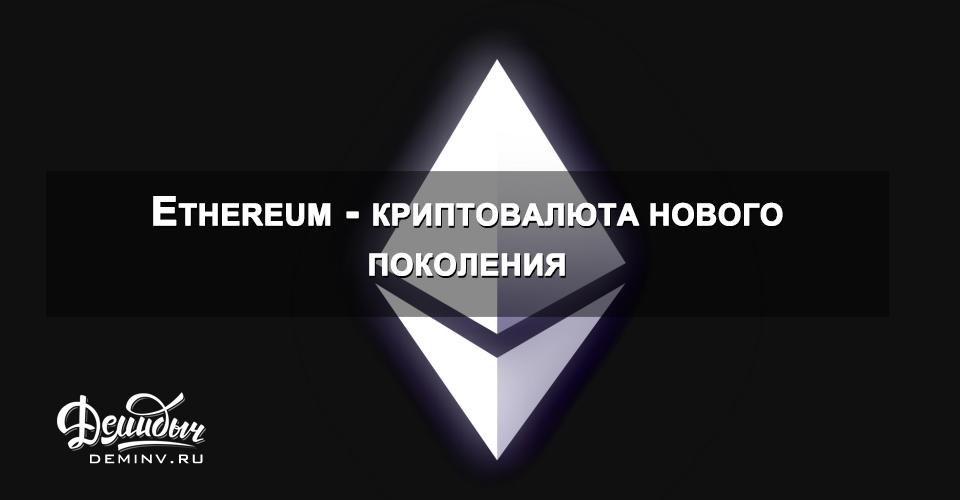Ethereum валюта forex на андроиде