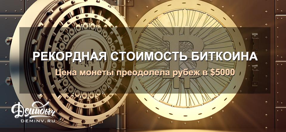 криптовалют график 2017 golem курсы-8