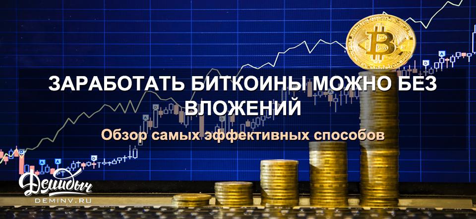 заработок биткоины без вложений